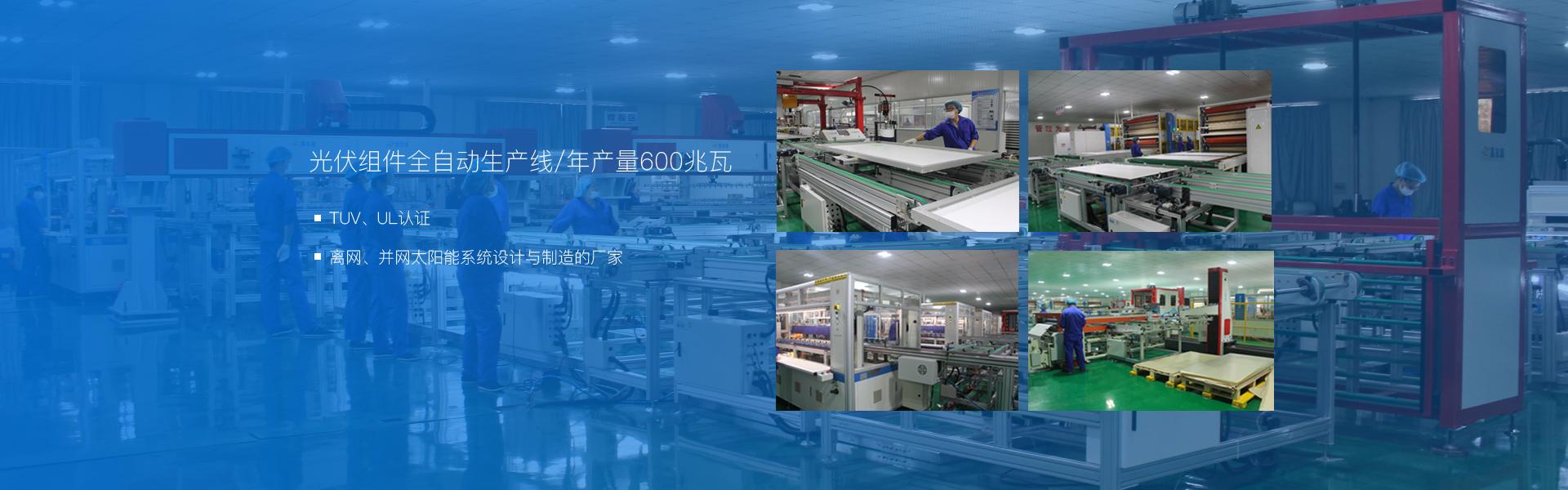 光伏組件全自動生產線/年產量600兆瓦