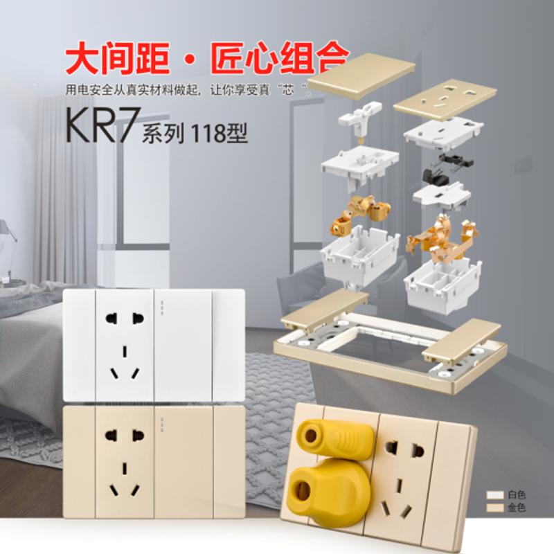KR7系列(118型)