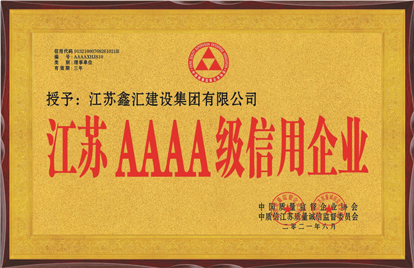 江蘇4A級信用企業