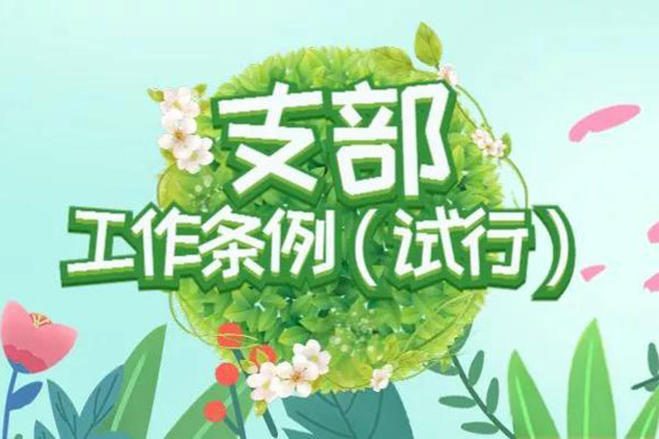 萌圖解:《中國共產黨支部工作條例(試行)》