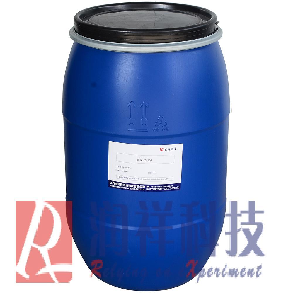 软珠RX-903