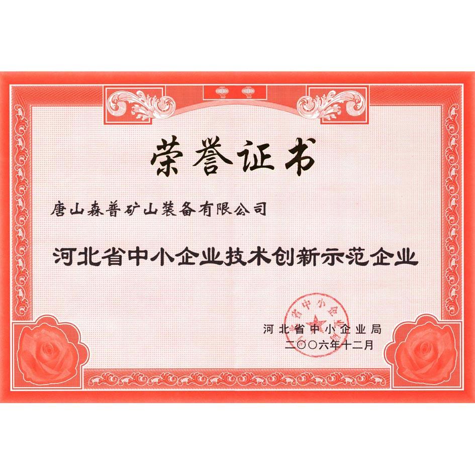 河北省中心企業技術創新示范企業