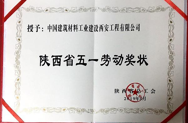 陜西省五一勞動獎狀證書