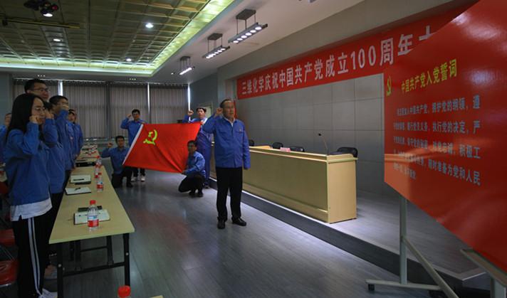 公司舉辦慶祝中國共產黨成立100周年大會