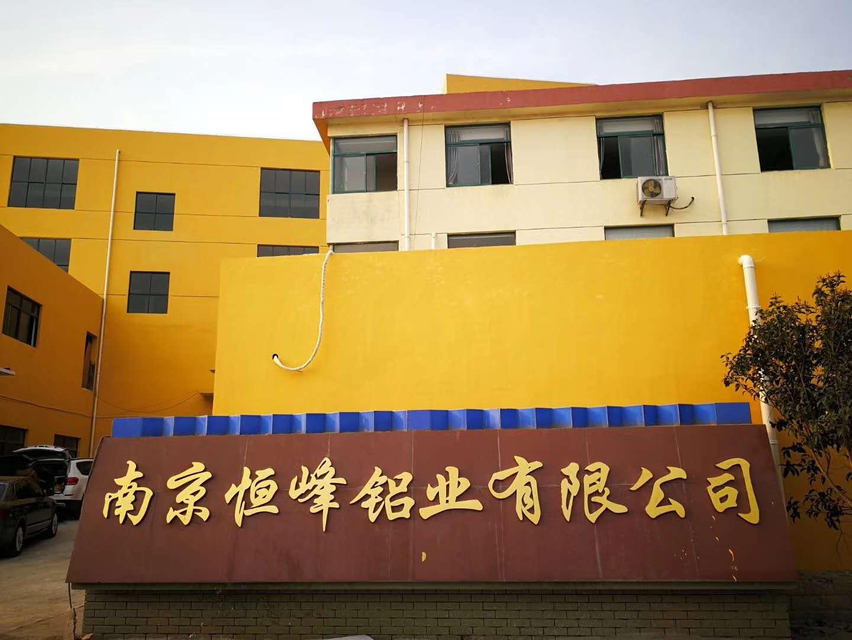 熱烈慶祝南京恒峰鋁業擴大生產
