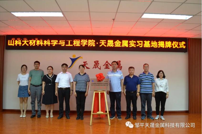 山东科技大学材料学院与天晟公司实习基地揭牌仪式成功举办