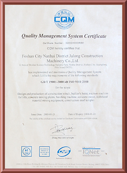 CQM質量管理體系認證證書(英文版)