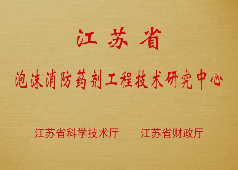 江蘇省技術研究中心
