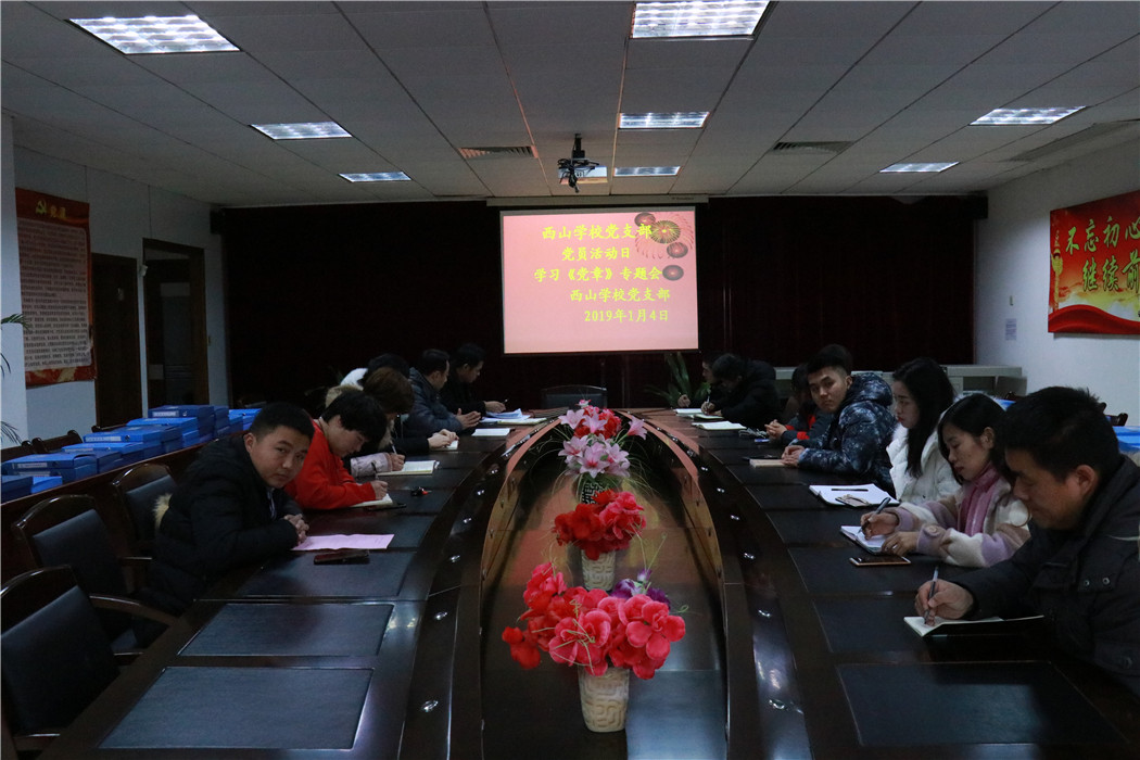 Jiangxi xishan school party member special study activity -- - study party constitution, strive to be a qualified communist party member