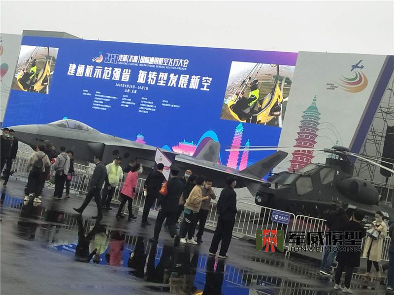 2020堯城(太原)國際通用航空飛行大會