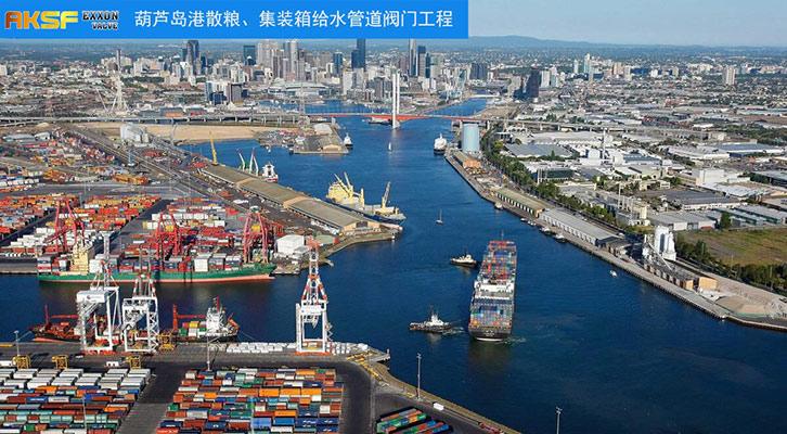 葫蘆島港散糧、集裝箱給水管道閥門工程