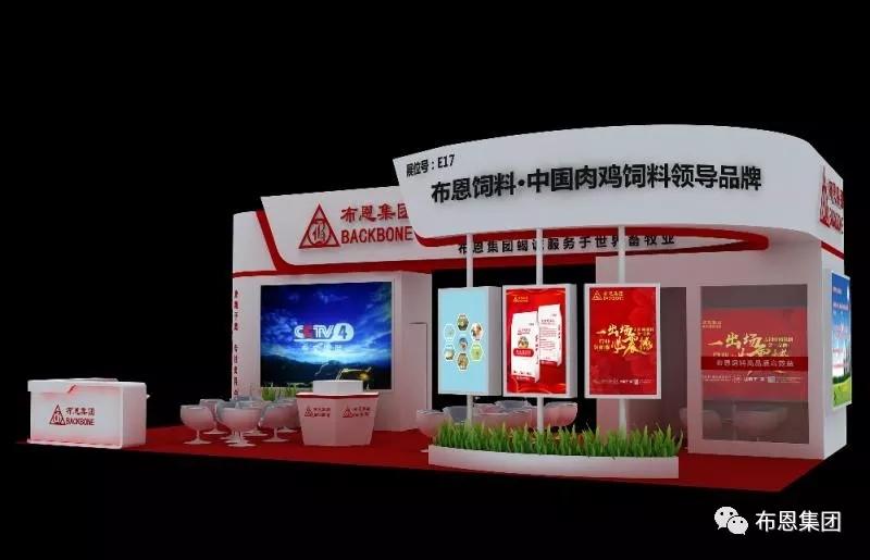 4月18日,布恩集團與您相約中國飼料工業展覽會(E17)