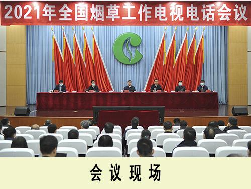 2021年全国烟草工作电视电话会议在北京召开