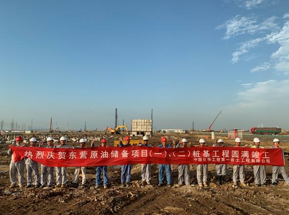 山東東營原油儲備項目(二)樁基工程順利完工