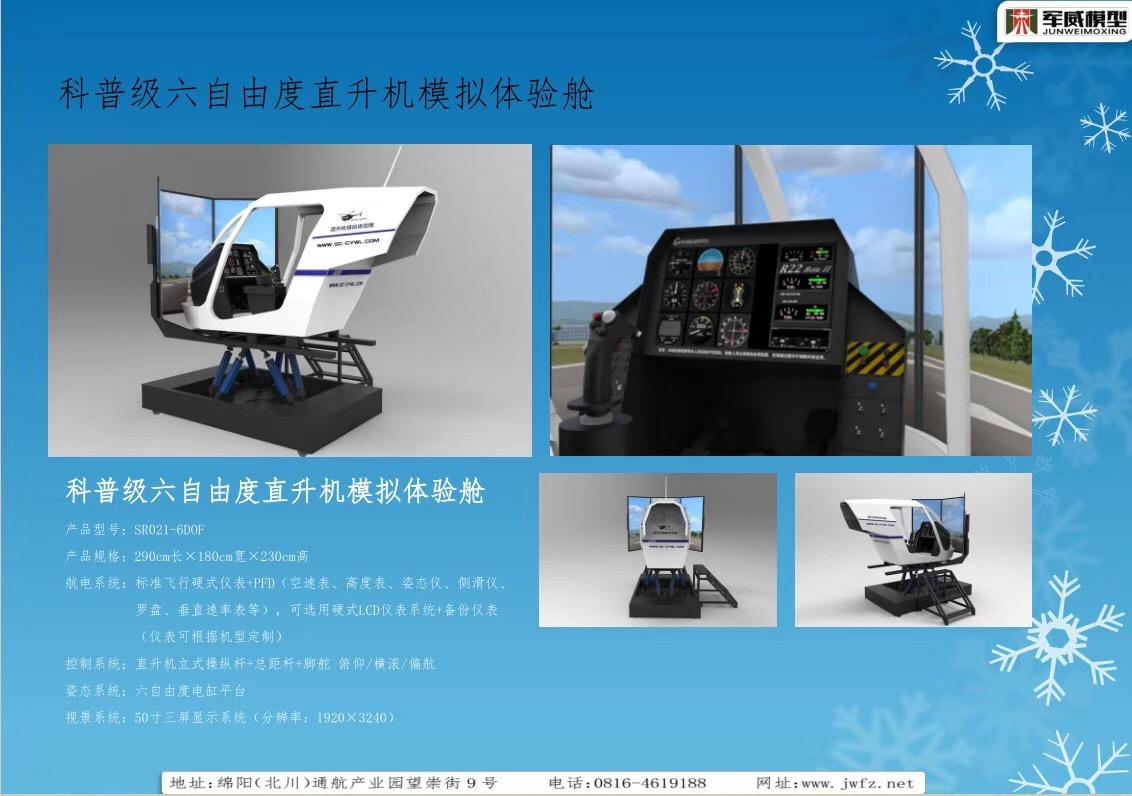 科普級六自由度全景模擬體驗艙