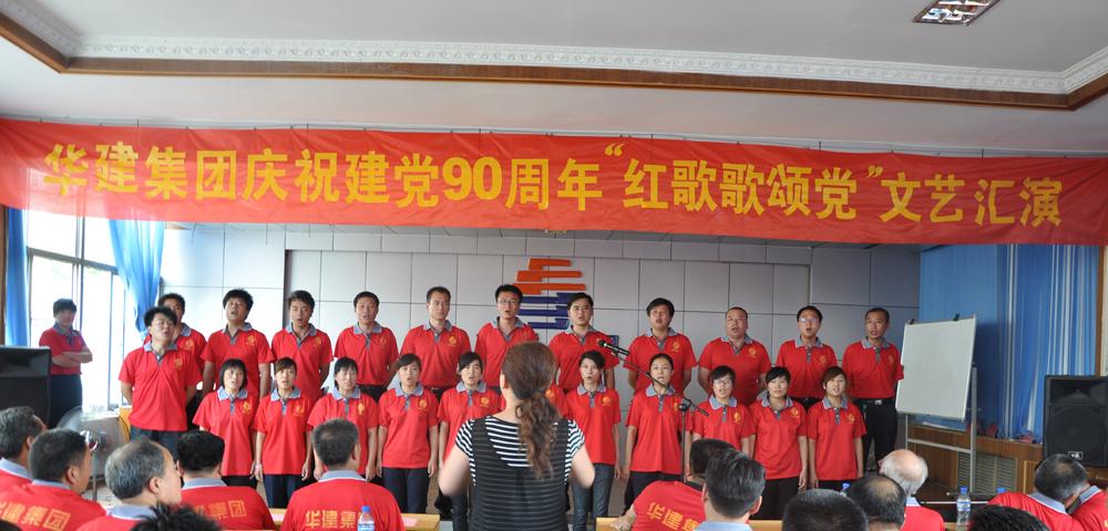 """華建集團慶祝建黨90周年""""紅歌歌頌黨""""文藝匯演"""