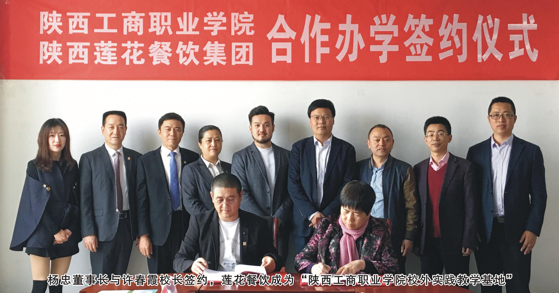 蓮花餐飲集團與陜西工商職業學院簽約合作辦學