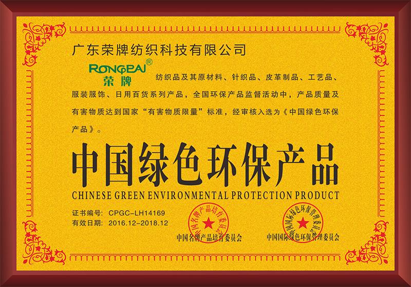 中國綠色環保產品
