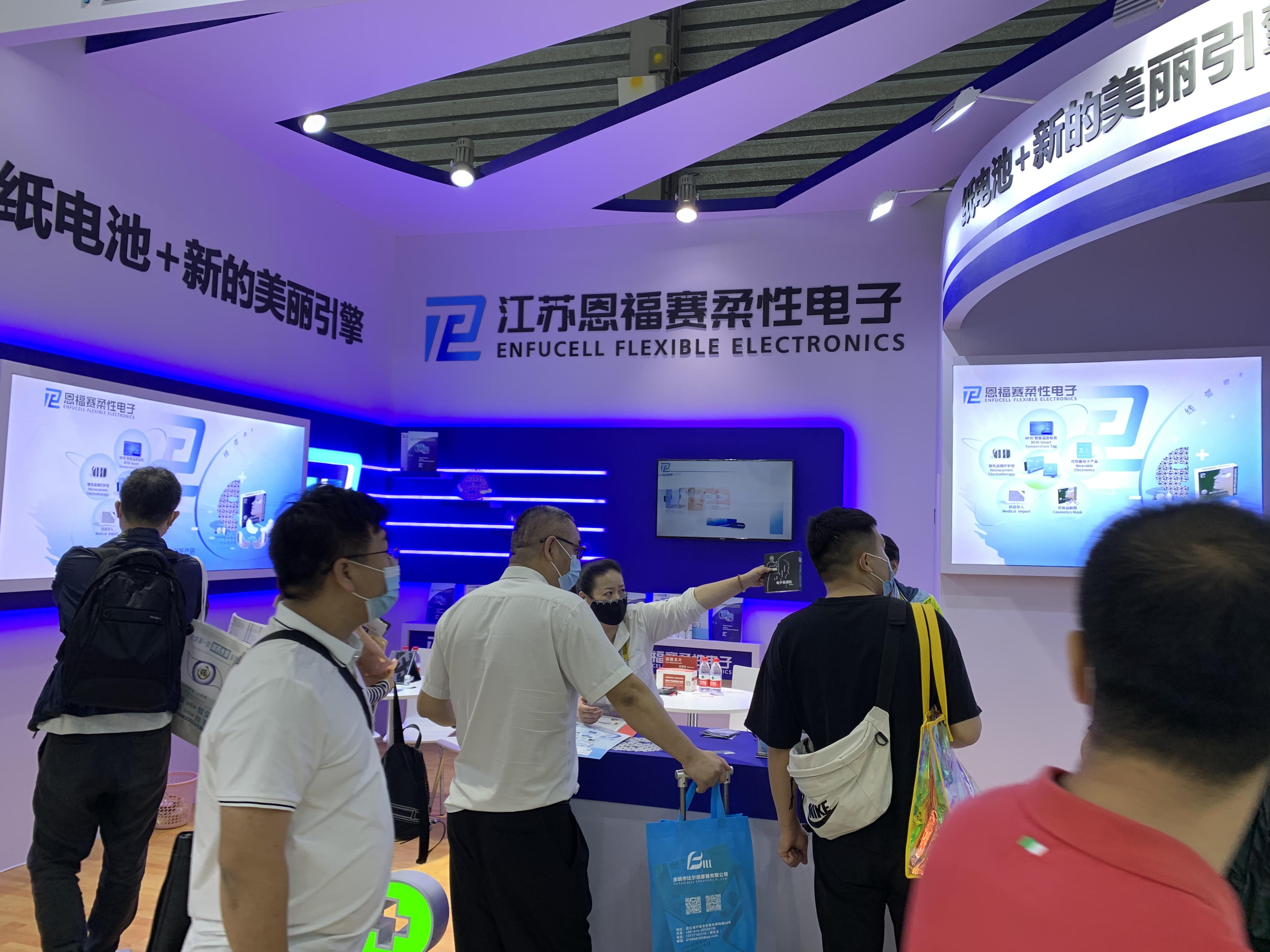 2021年5月12日,上海美博会在浦东举行,恩福赛受邀参加