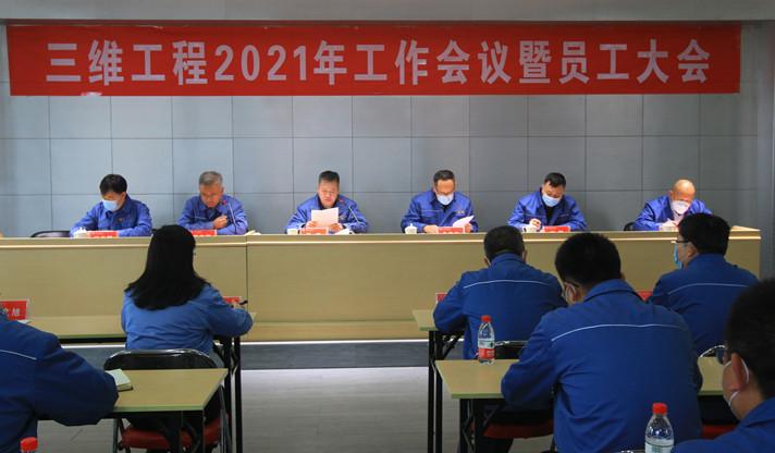 公司召開2021年工作會議暨員工大會