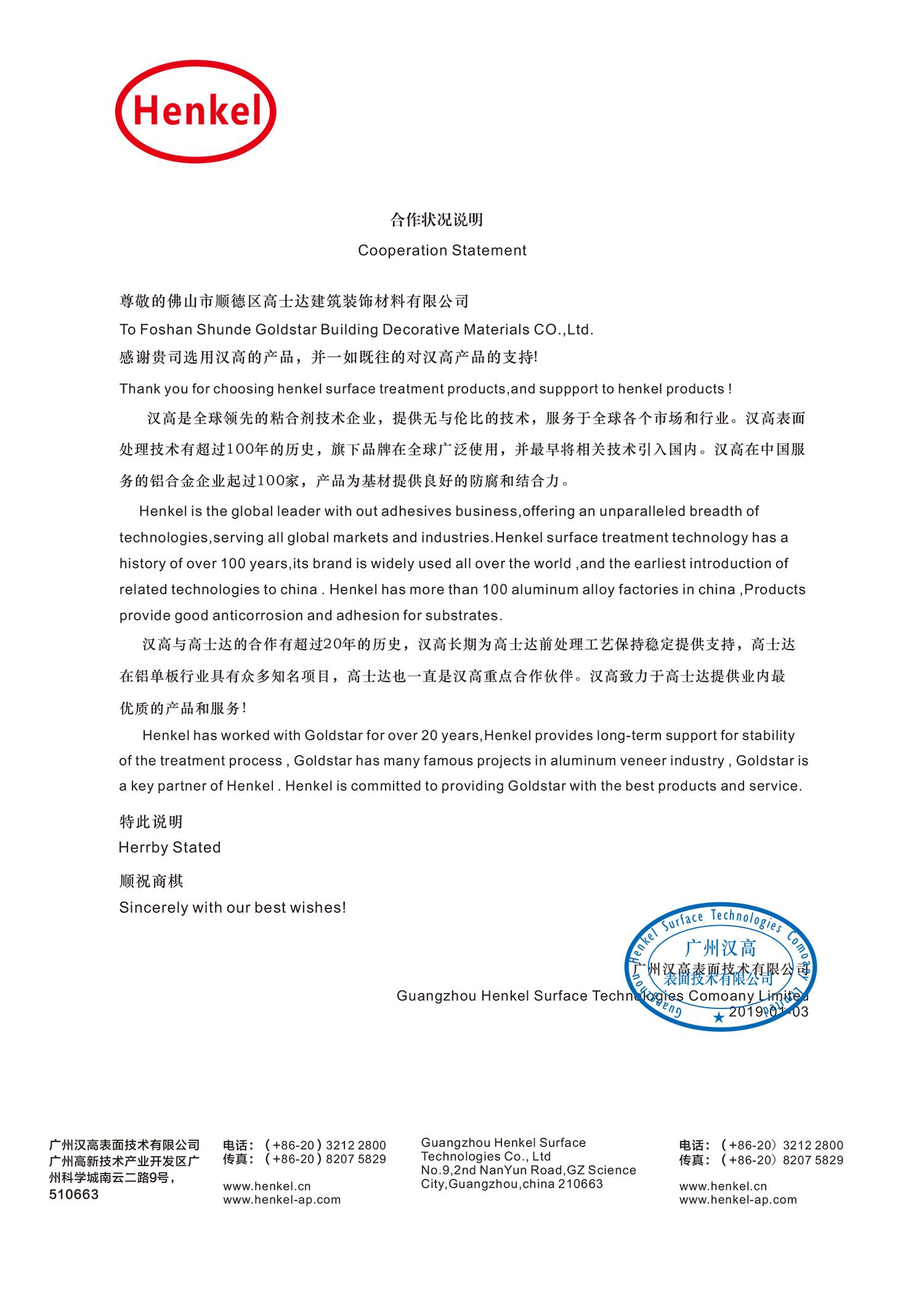 汉高与高士达合作状况说明2019
