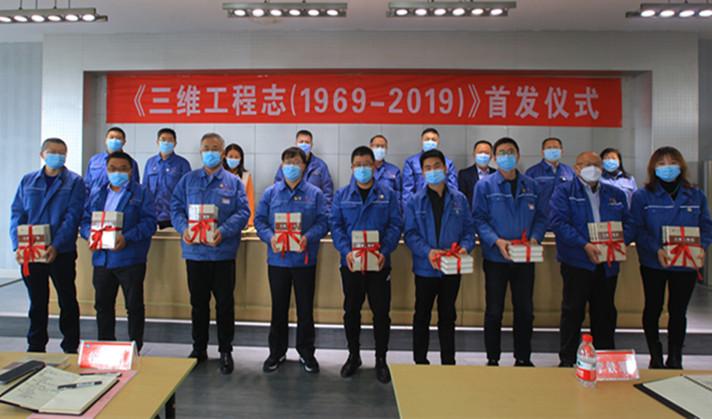 公司舉辦《三維工程志(1969-2019)》首發儀式