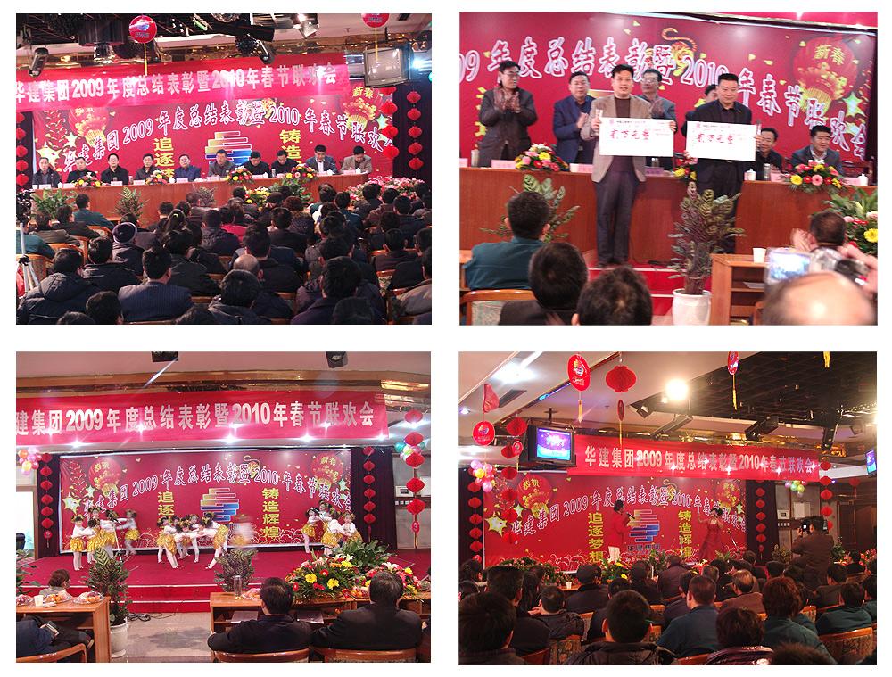 2010春節聯歡晚會
