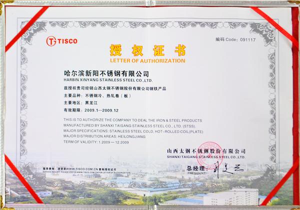 授权证书-台湾纬来体育nba在线直播冷、热轧卷(板)