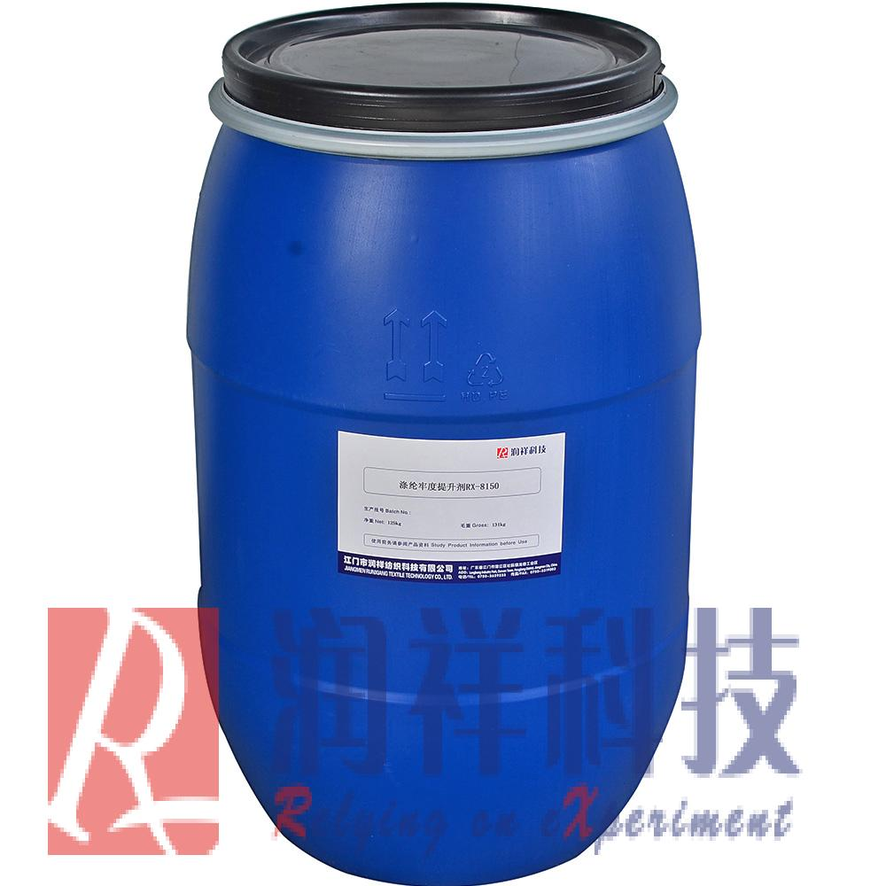 涤纶牢度提升剂RX-8150