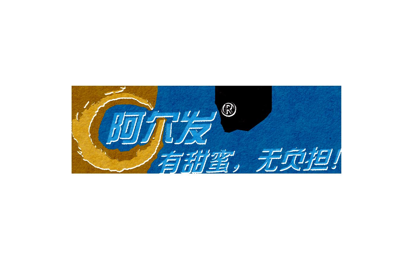 天津阿尔发保健品有限公司