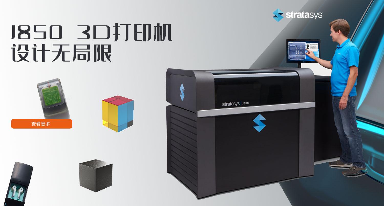 J850 3D打印机