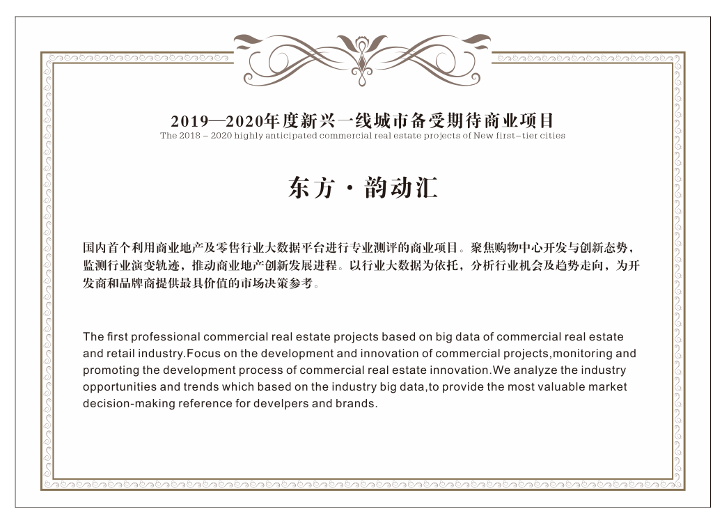 東方韻動匯——2019-2020年度新興一線城市備受期待商業項目