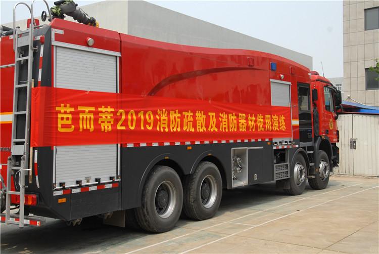 芭而蒂2019消防疏散及消防器材使用演練