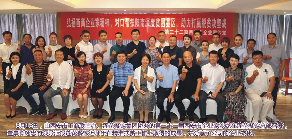第二十二屆西安市企業家沙龍成功舉辦 蓮花餐飲弘揚西商企業家精神助力陜南貧困縣區早日脫貧