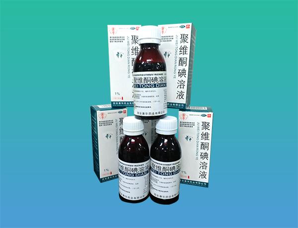 聚維銅碘溶液