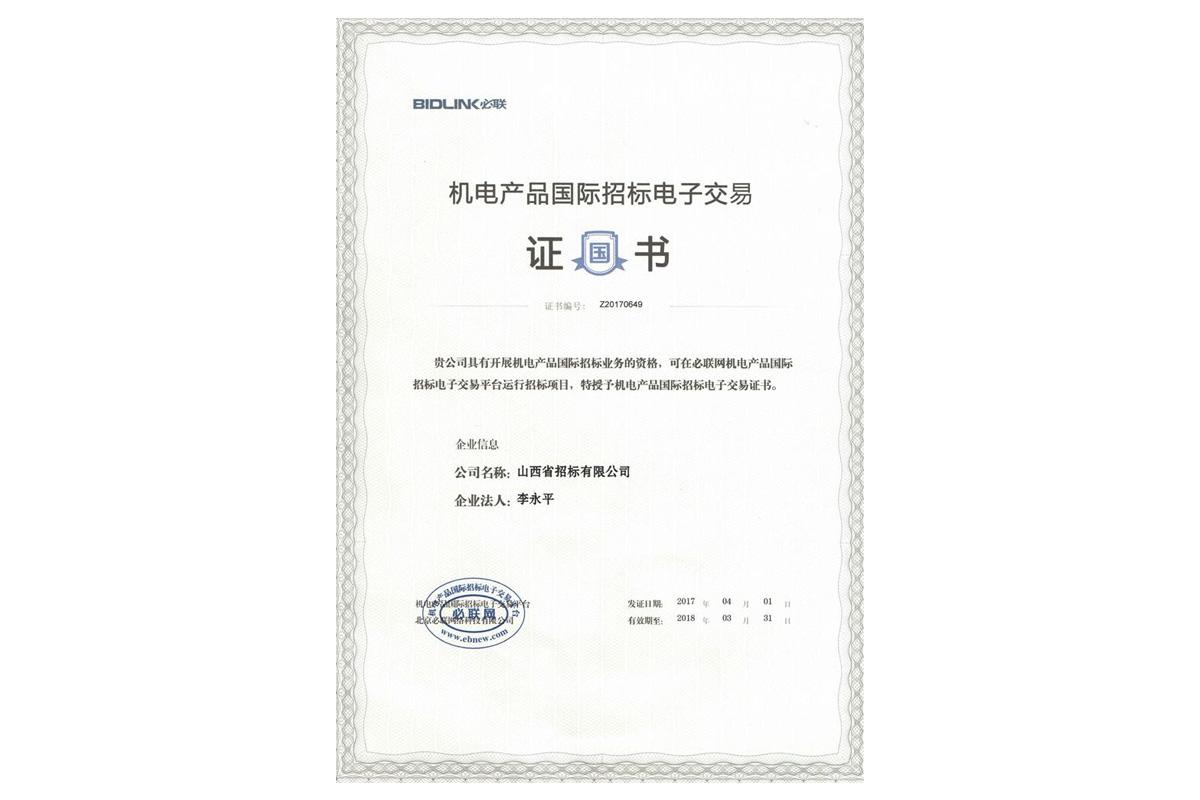 機電產品國際招標電子交易證書