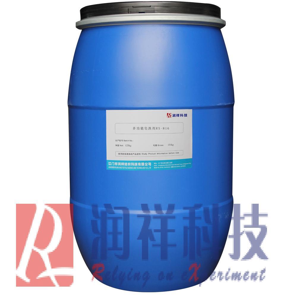 皂洗剂RX-816