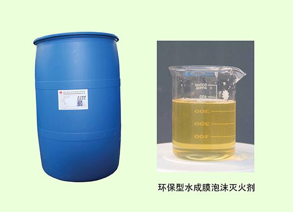 環保型水成膜泡沫滅火劑
