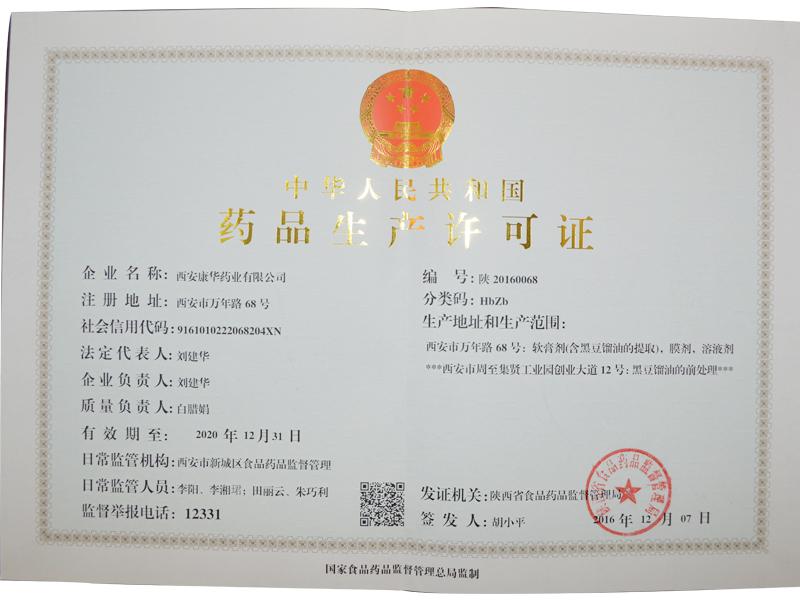 中華人民共和國藥品生產許可證