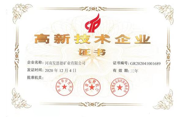 河南省2020年高新技術企業