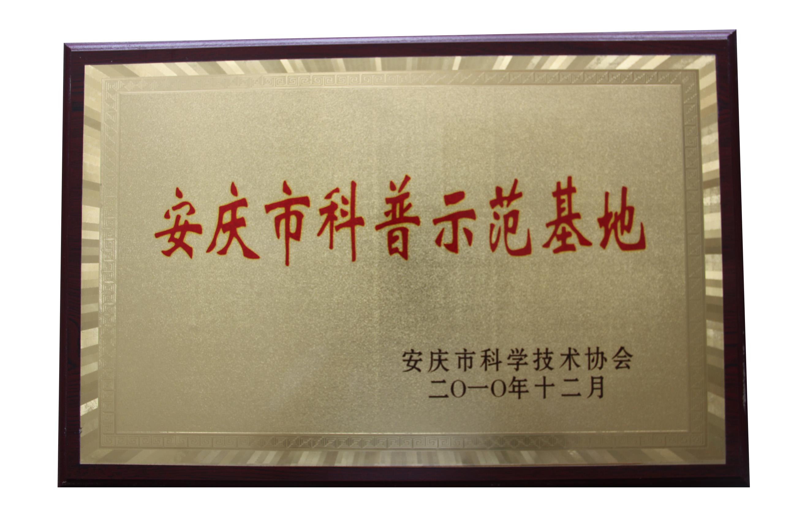 安庆市科普示范基地