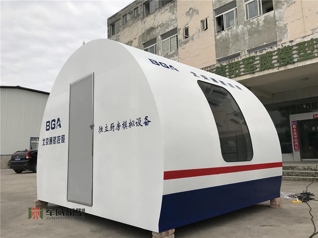 1:1客機獨立廚房模擬教學設備