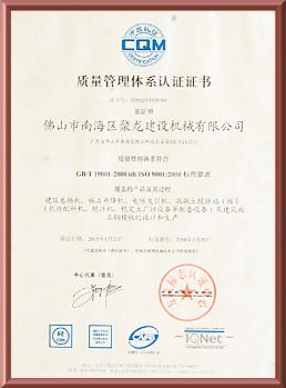 CQM質量管理體系認證證書(中文版)