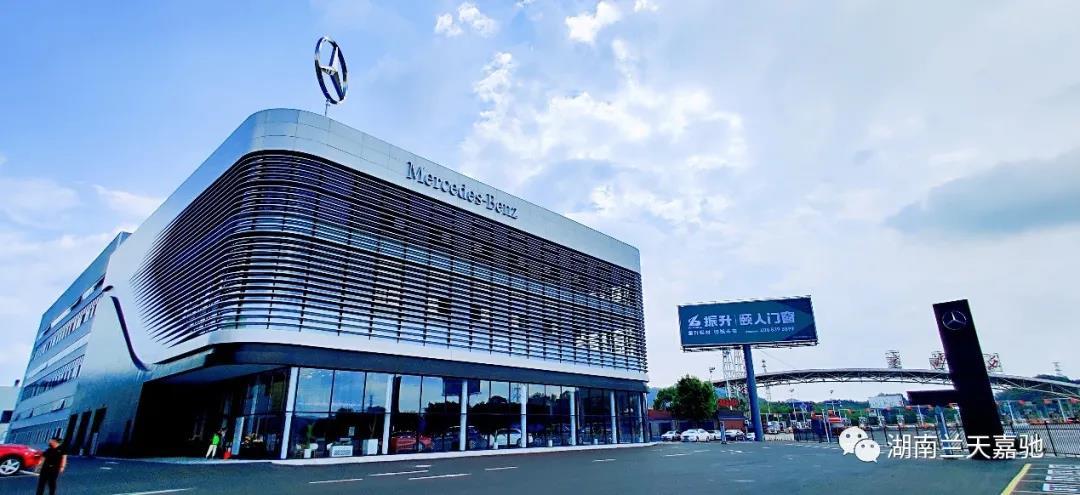 【湖南兰天嘉驰】湖南长沙河西首家梅赛德斯-奔驰MAR2020全新概念体验中心顺利通过POCC验收,星徽璀璨,闪耀星城!