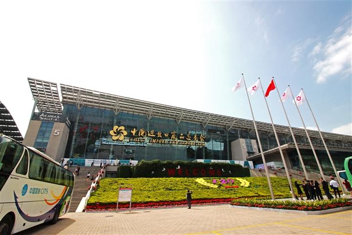 我公司將參加第125屆中國進出口商品交易會