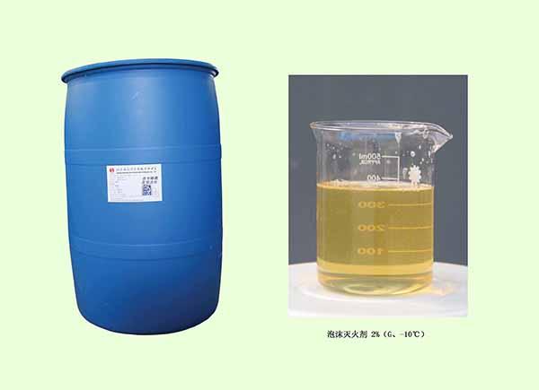 2%型耐海水高倍數泡沫滅火劑