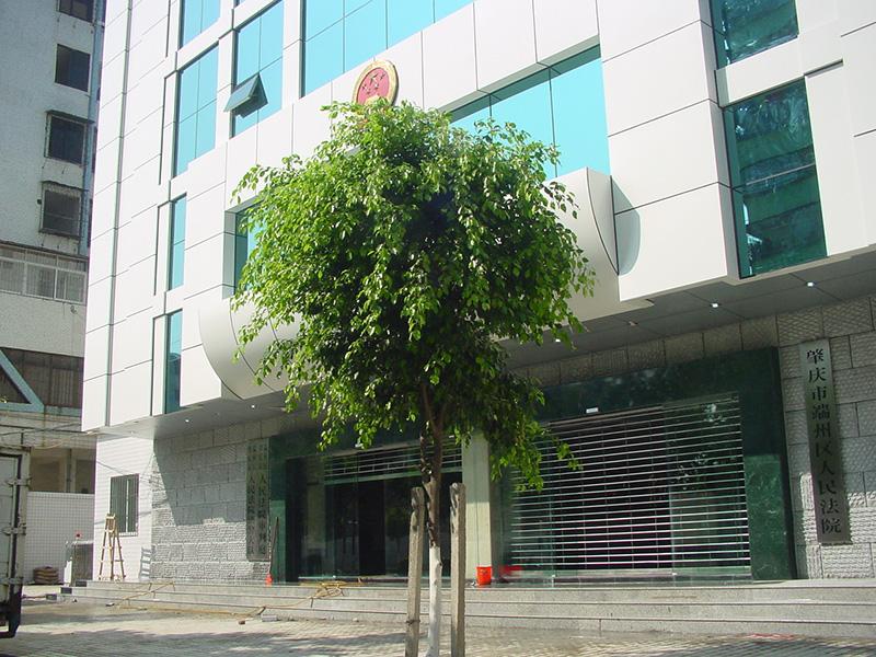 肇慶端洲區法院
