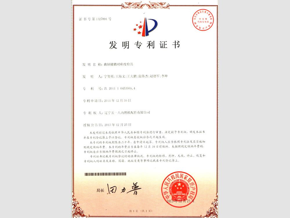 發明專利證書