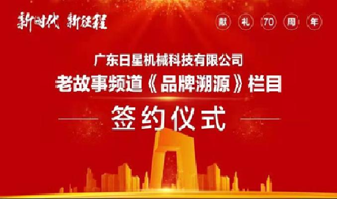 祝贺广东日星机械正式入围《品牌溯源》栏目!