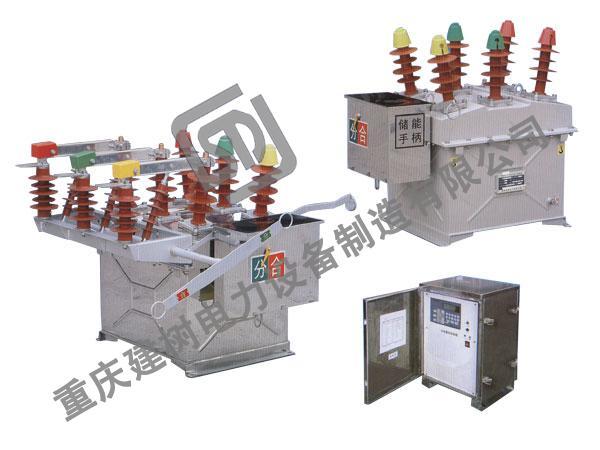 ZW8-12系列戶外高壓真空斷路器